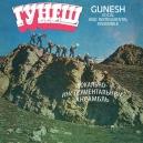 GUNESH  ( Turkmenistan)