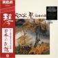 SAWAI, TADAO/KAZUE SAWAI/HOZAN YAMAMOTO A.O.(LP) Japonia