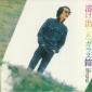 TOKEDASHITA GARASUBAKO (LP) Japonia
